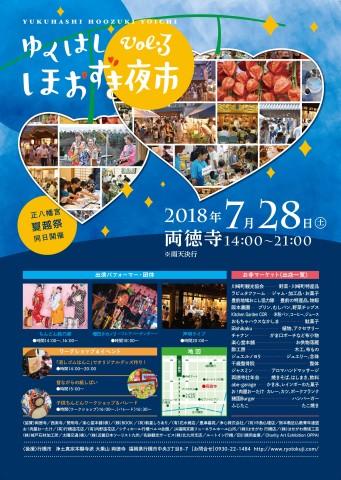 2018A2hoozuki_mihon-1